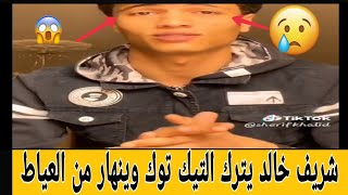 اخر فديو لشريف خالد على التيك  توك(TikTok)ويقول احنا السبب ويبكى