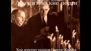 Don Cossack Choir Serge Jaroff, Хор донских казаков Сергея Жарова