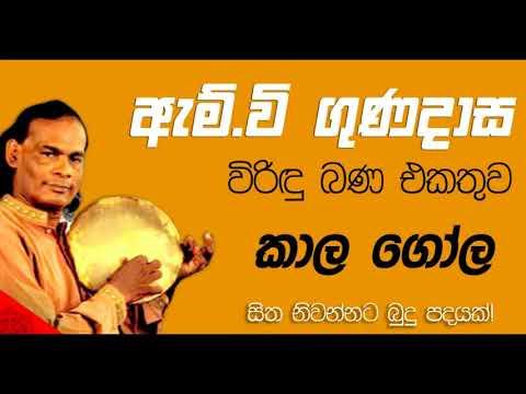 Kala Gola Katha Puwatha | කාල ගෝල කතා පුවත | M V Gunadasa | Viridu Bana thumbnail