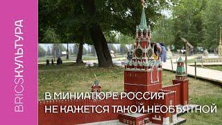 В миниатюре Россия не кажется такой необъятной