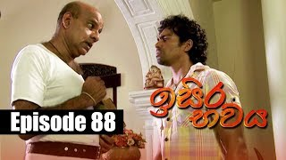 Isira Bawaya | ඉසිර භවය | Episode 88 | 01 - 09 - 2019 | Siyatha TV Thumbnail