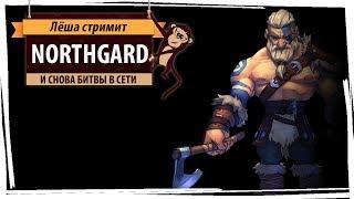 Стрим Northgard: и вновь продолжается бой
