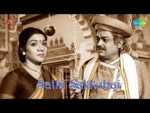 Sathi Sakkubai | Jaya Panduranga song