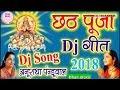 2018 Chhath Puja Dj Songs Uga Ho Suraj Dev Dj Remix Songs  Anuradha Paudnwal Chhath Mp3 Songs 2018