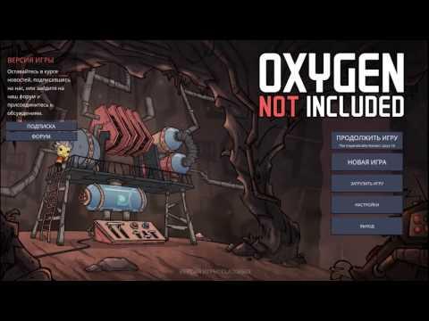 где скачать игру Oxygen Not Included на русском