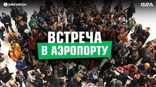 Встреча команды в Москве