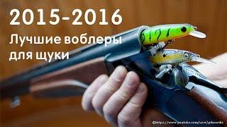 Лучшие воблеры на щуку 2015 - 2016.