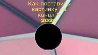 Как поставить картинку на канал 2019