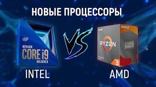 Новые процессоры Intel и AMD: Ryzen 3 3100 и 3300X, Intel Comet Lake-S