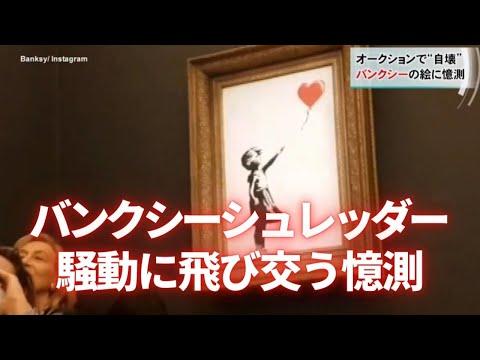 バンクシー、シュレッダー絵画騒動に飛び交う憶測