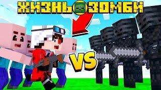 ЖИЗНЬ ЗОМБИ #12! БИТВА ЗА ЖИЗНЬ! ЖИВЫЕ ПРОТИВ МЕРТВЫХ | Minecraft