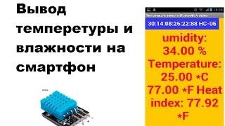 ESP8266 DHT11/DHT22 Web Server Arduino IDE
