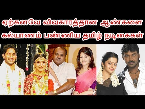 ஏற்கனவே விவாகரத்தான ஆண்களை கல்யாணம் பண்ணிய நடிகைகள் | Tamil Actress Who Married Divorced Man