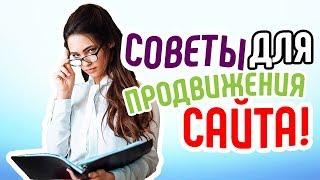Советы для продвижения сайта🔝 и анализ юзабилити сайта онлайн ➕ разбор ошибок сайта Некрашевича