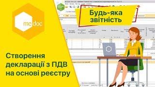 Створення декларації з ПДВ на основі реєстру виданих та отриманих податкових накладних