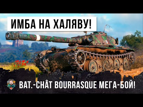 НОВАЯ ИМБА НА ХАЛЯВУ! BAT-CHAT BOURRASQUE СМОТРИ ЛУЧШИЙ БОЙ НА ТАНКЕ ЗА МАРАФОН WORLD OF TANKS!