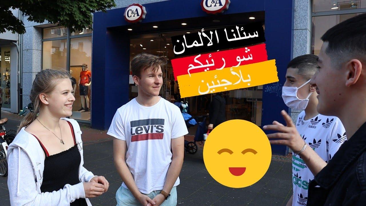 سئلنا بنت بالشارع !!!طلعت بلجيش الألماني