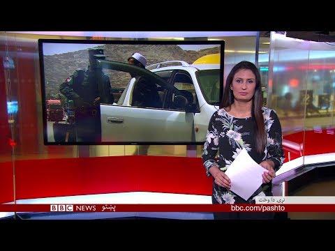 BBC Pashto TV Naray Da Wakht 06 June 2018