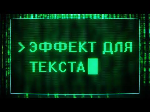 Эффект набора текста