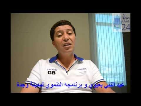 Abdenbi BIOUI  et sa vision pour le développement d'Oujda; Élections 2015