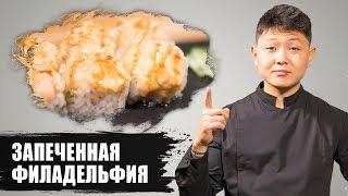 Как запечь роллы | Суши Рецепт Филадельфия