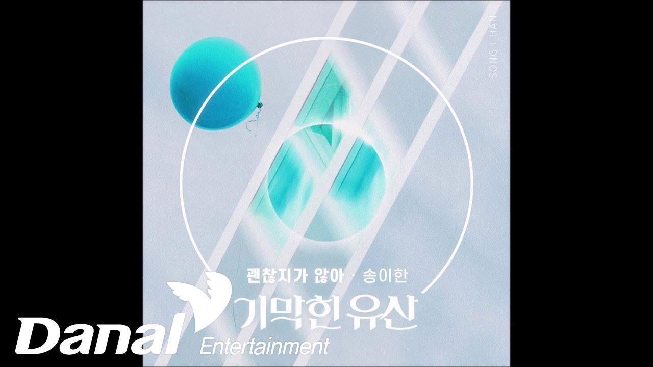 송이한 - 괜찮지가 않아ㅣ기막힌 유산 OST Part.7