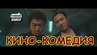 Русские комедии 2020! РЖАЛ ДО СЛЁЗ![Сумасшедший пришелец!]#НовинкиКино #КИНОКОМЕДИЯ