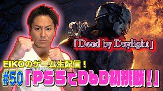 【#50】EIKOがデッドバイデイライトを生配信!【ゲーム実況】