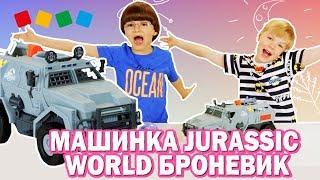 Распаковка! Броневик Jurassic World
