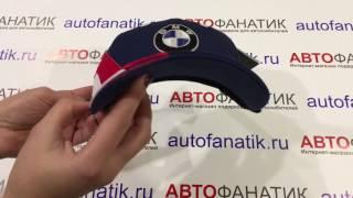 видео Где купить кепку bmw motorsport