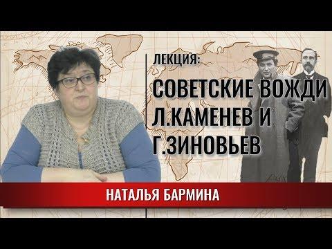 Советские вожди. Л.Каменев и Г.Зиновьев