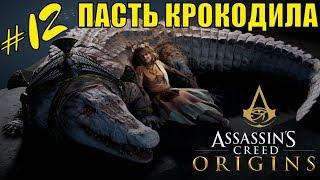 Assassin's creed origins (Кредо убийцы истоки) Пасть крокодила. Наши дни | игра про ассасина