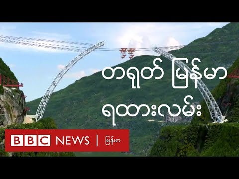 တရုတ် မြန်မာ ရထားလမ်း ရဲ့ အရေးပါတဲ့ အစိတ်အပိုင်း - BBC News မြန်မာ