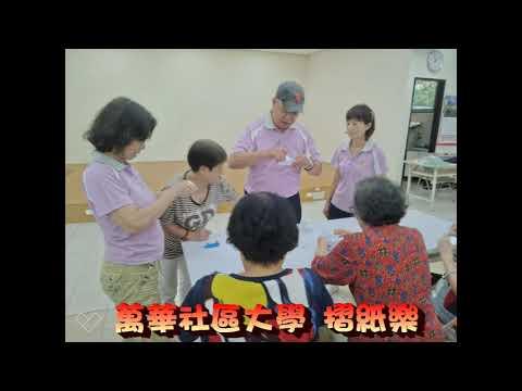 108/08/12  趣味摺紙樂