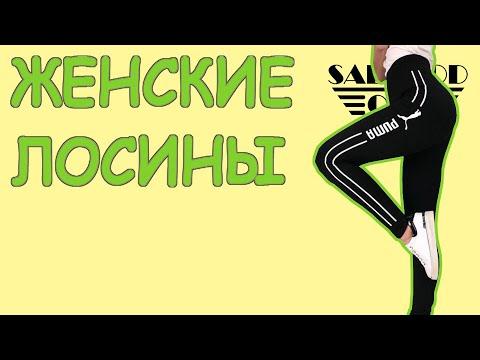 Обзор: женские лосины с рынка Садовод | Маша Копытина [sadovodopt]