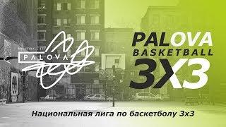 170910 Palova 2017. Национальная лига по стритболу.