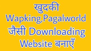 Create Own Downloading Website Like Wapking.cc [Hindi]
