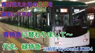 ダイヤ改正前日の代走特急の京橋駅発着シーン