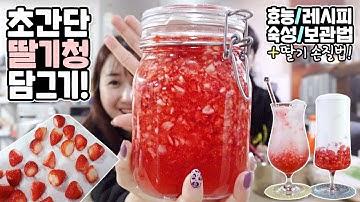[홈카페 3탄] (ENG) 면역력 높이는 초간단 딸기청 만들기 🍓 딸기 손질법, 효능, 레시피, 보관법