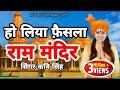 Ho Liya Faisla Ram Mandir | मंदिर वहीं बनाएंगे | KAVI SINGH | RAMKES JIWANPURWALA | DESH BHAKTI SONG