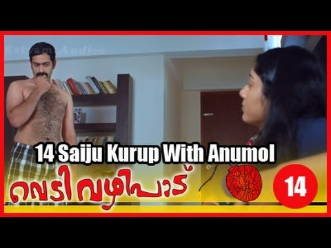 Vedivazhipad Movie Clip 14 | Saiju Kurup With Anumol