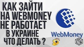 как зайти на Webmoney не работает в Украине что делать 2019