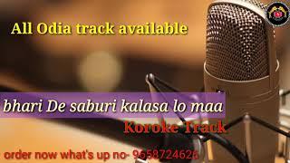Bhari De saburi kalasa lo maa.. Odia Bhajan || koroke Track || present by Raz odia &