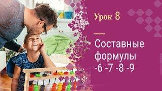 Урок 8 | Ментальная арифметика | Полный курс | Составные формулы -6, -7, -8, -9