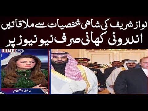 Inside Story of Nawaz Sharif's meeting in Saudi Arab | Neo At Five