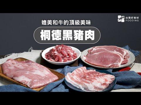 【餐桌上的肉蛋魚】老饕最愛!台灣桐德黑豬,媲美豬肉界的神戶和牛!