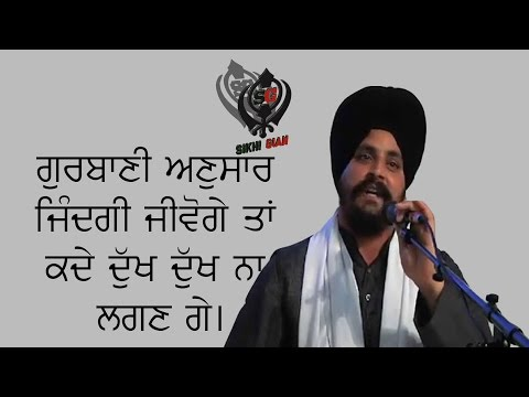 Tips from the Gurbani for happy living || Sakhi of Guru Arjun dev ji || Bhai Sarbjit Singh Dhunda