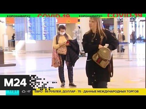 С самолета на карантин: что происходит с теми, кто возвращается в Россию - Москва 24