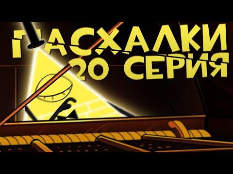 видео: Последние пасхалки Gravity Falls - 2 сезон, 20 серия