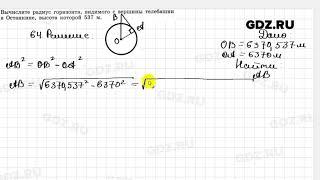 № 64 - Геометрия 7-9 класс Погорелов